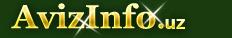 Швейные машины в Чусте, продажа швейные машины, продам или куплю швейные машины